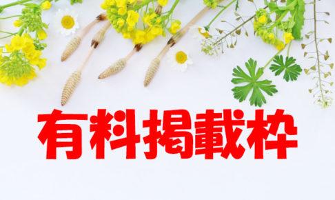 女性向け風俗の情報サイト【フーエッチ】広告掲載