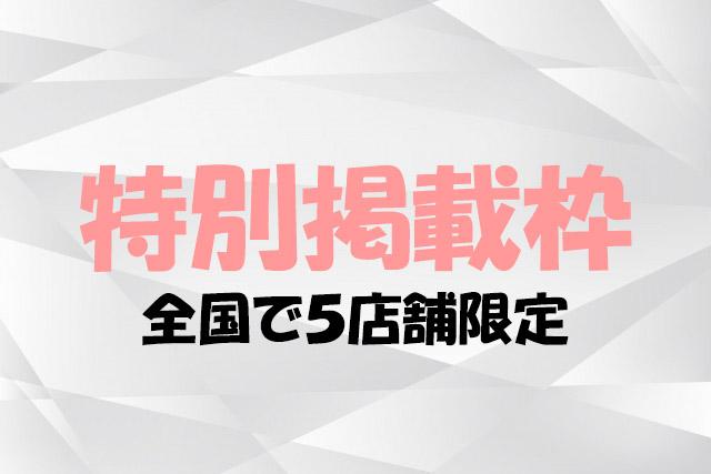 女性向け風俗の情報サイト【フーエッチ】特別広告掲載