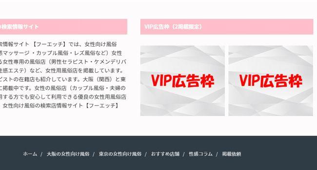東京と大阪で女性専用の風俗店情報を検索するならフーエッチ