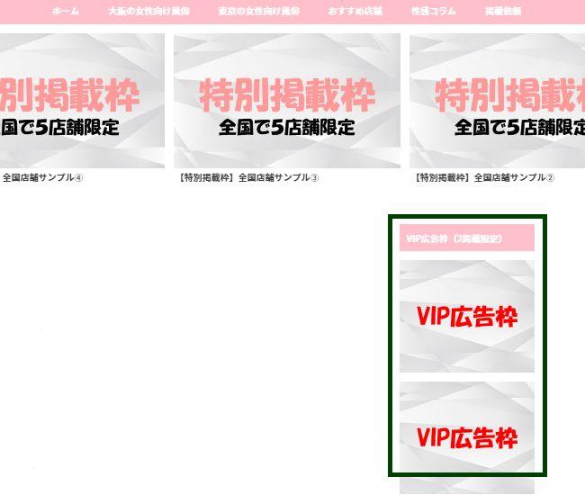 東京大阪で女性専用の風俗店情報を検索するならフーエッチ