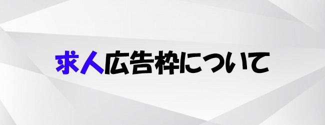 求人広告枠について(女性用の風俗店検索サイト)